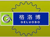 浙江格洛博机械科技股份有限公司