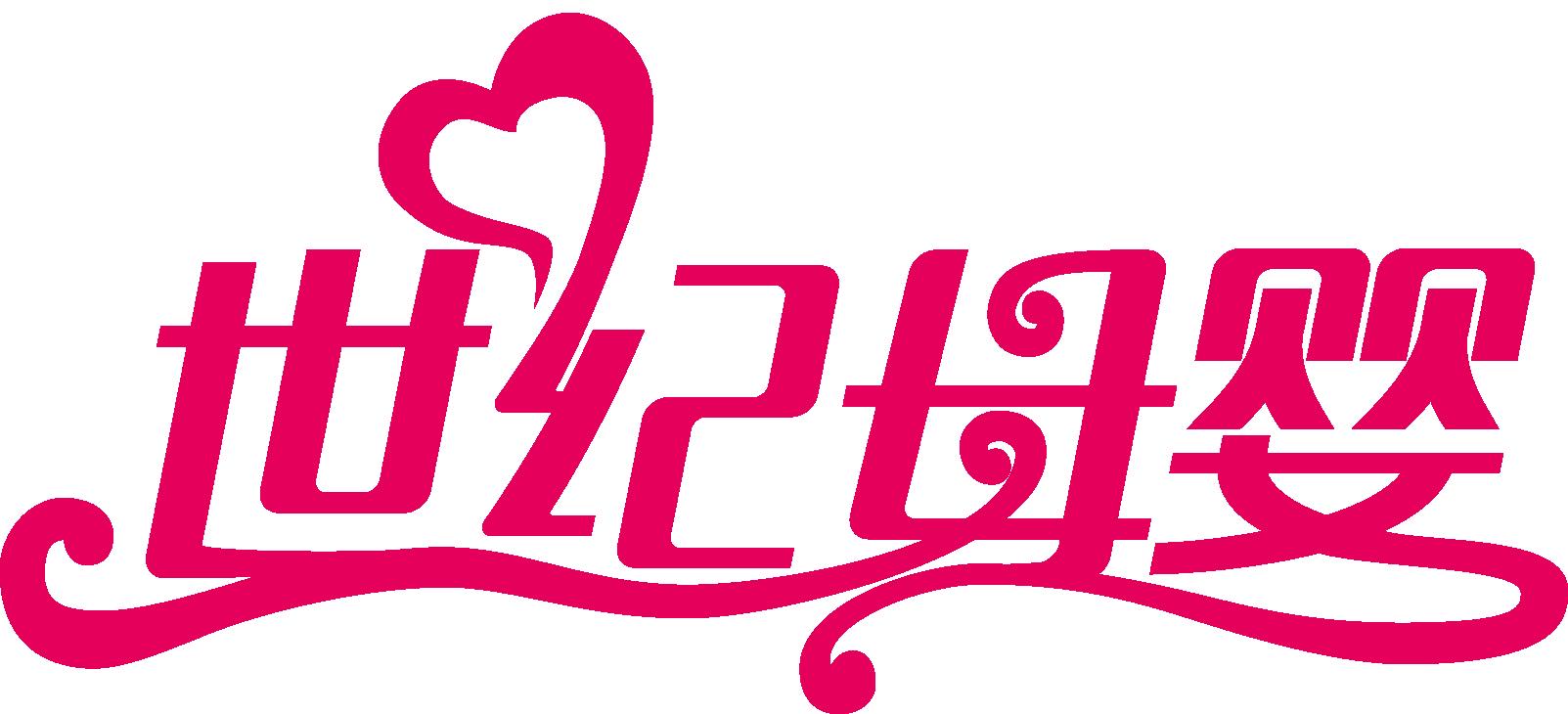杭州世纪母婴服务有限公司