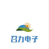 浙江召力电子商务有限公司